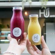 台南北區 巷弄風格小店 , HU JUICE BAR清新|自然|果汁
