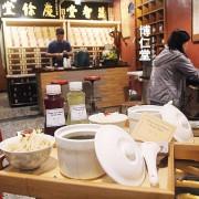 台南 中西區 新美街周邊 冬天進補,中藥鋪裡用餐,大家一起來補身子吧~『博仁堂 中藥鋪』十全大補湯 藥膳四物雞 人蔘豬心湯