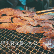 國華街富香牌。手工碳烤的蜜汁肉乾。甜而不膩越吃越涮嘴