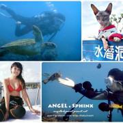 「墾丁」泡泡魚船潛平台潛各種舒服的潛水前滾後滾翻 ❤ 藍洞潛水Blue Hole Dive Center