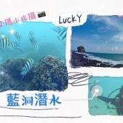 墾丁玩樂-後壁湖藍洞潛水:完全不虛此行的潛水體驗,真的是一生中必打勾的清單!信任破除心中阻礙,旱鴨子也能盡情享受海洋潛水的魅力!