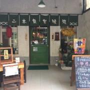 。新竹食記。二本魚。巷弄中的日本文創小店。鐵鑄鯛魚燒超可愛