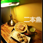 ☞新竹美食☜二本魚。點心,茶品、老宅、文創展場。一個文青復古又有情調的地方,處處都有鯛魚燒的身影在,大家找到了幾隻呢