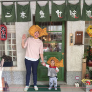 【有文化。文青風】捕獲野生可愛鯛魚燒!新竹日式甜點老屋人氣夯,漫遊《二本魚》的午茶歡樂時光◑▽◐