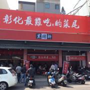 『中式料理』台中東區「黑豬師的菜尾」彰化最難吃ㄉㄠˋ的菜尾