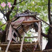 ((新竹市)) 市區裡的小祕境 女孩打造的夢想小樹屋【晴心樹屋】Chin Chins Daydreaming @立功里眷村戰車公園 (IG熱門拍照打卡點)