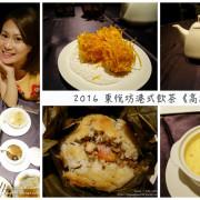 【高雄。食記】東悅坊港式飲茶 💋 粵式料理。港式茶點《高雄富野店》