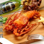 [宅配美食] 整隻龍蝦皆可食,品嘗極致大海鮮滋味!全球唯一無毒無藥養殖軟殼龍蝦~龍全貿易-軟殼龍蝦