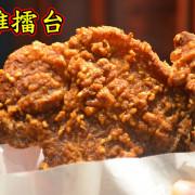 『彰化市區_超雞擂台』獨特香料製作而成的鹽酥雞,點心宵夜好良伴!