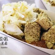 [佳里]一派胡塩酵素臭豆腐-酵素x臭豆腐,酥香迷人,加辣味道更讚!!