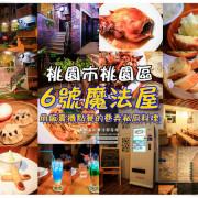 6號魔法屋|桃園市桃園區必吃巷弄私廚料理驚喜發現;用販賣機點餐,口耳相傳的私廚料理。