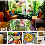 【台中。大里】51巷咖啡餐館。城市裡的綠意庭園。老饕最愛隱藏版菜單。咖啡。甜點。簡餐。大里美食