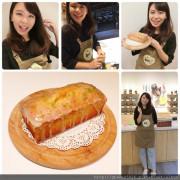 【DIY】新北☼板橋  Go烘手作烘培坊**DIY檸檬糖霜磅蛋糕**