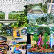【新加坡旅遊】樟宜機場|星耀樟宜Jewel Changi Airport-雨漩渦|星空花園|天懸橋|奇幻滑梯|Pokemon Center寶可夢精靈中心|熱門景點推薦|機場竟有世界第一高室內瀑布!讓人
