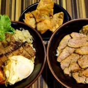 【周花花甲飽沒】台北東區 燒肉丼販 販賣機點餐的平價丼飯