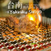 焼肉ショジョ Yakiniku SHOJO。朋友相揪作夥呷夯肉。啤酒燒肉很對味