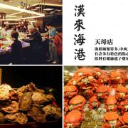 【食記】台北漢來海港天母店,熱門吃到飽餐廳,點心甜點令人驚豔!