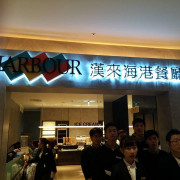漢來海港天母店16:00 現上直播 敬請期待