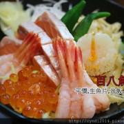 【台中西屯】百八魚場 青海路家樂福內日本料理 平價生魚片 丼飯 定食 來賣場也可以好好吃頓飯唷!
