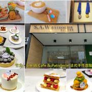新竹竹北 S.A.W 法式手作甜點。藍帶師傅手工甜點還可吃到美味早午餐