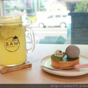 【竹北下午茶】S.A.W Café & Pâtisserie 法式手作甜點,甜食控看過來!「抹茶小宇宙」口味清爽!乾燥花好療癒