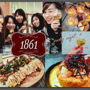 2017台北餐酒館/1861 bistro/伴隨美味餐點的姊妹party time!不醉不歸【極短分享】