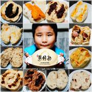 【蒸好初】宅配美食~傳承三代的手工養生包子饅頭店,天然發酵老麵頭,純手工製作,不添加任何人工色素、防腐劑