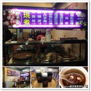 『桃園甜品店』桃園忠孝熱甜湯★鄰近力行市場熱甜品/古早味黑糖甜品熱湯