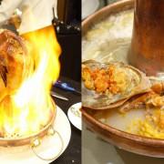 晶英酒店晶英軒 燃燒吧火鳥 視覺味覺雙享受 火焰石燒薩索雞噗哧噗哧的肉汁潺潺流出 堂灼活紅蟳的火烤二吃還有火焰石燒桌邊秀!!