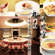 吃。台南|古典高雅一鴨多吃・晶英酒店 晶英軒「極品烤鴨宴」。