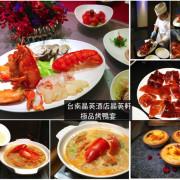 台南晶英酒店晶英軒「極品烤鴨宴」廣式掛爐一鴨七吃,全套宜蘭櫻桃鴨料理,超值美味一次嚐遍! - 進食的巨鼠