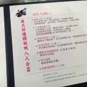 台南中西區 | 中餐廳.晶英軒掛爐櫻桃鴨