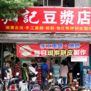 蘆洲排隊早餐 弘記豆漿店 手工蛋餅、燒餅 每日現擀餅皮香酥美味