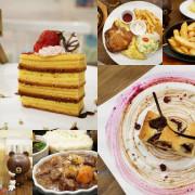 【台北美食】蘆洲麋鹿小館 平價義式親子餐廳 手作甜點 早午餐 300可外送