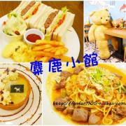 【蘆洲美食】 麋鹿小館 早午餐/義大利麵/燉飯/甜點 附兒童遊戲區