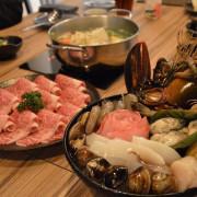 三道一鍋-杳概念店~~台北東區精緻鍋物.融合了食材、湯頭、雜炊等三道菁華於一鍋