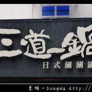 【台北食記】台北火鍋|國父記念館日式火鍋|三道一鍋 杳概念店