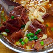 (台北捷運淡水線石牌站周邊美食)20年老店「美鮮大餛飩牛肉麵」---湯濃肉鮮麵好Q,蘿蔔與油豆腐小菜好鮮美!