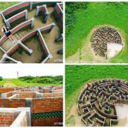 【新北。石門】探訪小型外星人的遺跡。老梅迷宮。古色古香紅磚牆迷宮。IG打卡熱門景點