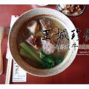 吃。台南|人氣頂級牛肉麵・喜歡清燉湯頭的不要錯過「王城珍饌清燉牛肉麵」。