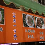 [桃園]尚豪赤肉大腸麵線。肉粽/綜合麵線/四神湯 力行路銅板美食推薦
