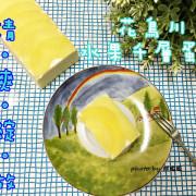 【團購 美食】台中-花鳥川水果千層蛋糕)))清。爽。綻。放。到底是什麼樣的滋味呢!?