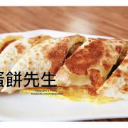 吃。高雄|三民區早午餐・有創意的蛋餅「蛋餅先生」。