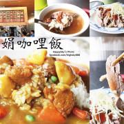 吃。台南|必訪超人氣小吃咖哩飯鴨肉羹「阿娟咖哩飯‧鴨肉羹」。