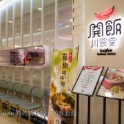 中壢SOGO。開飯川食堂。家庭聚會中式料理的好選擇