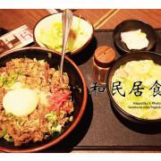 吃。高雄|巨蛋・高貴不貴日式餐點多樣選擇「和民居食屋」。