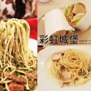 吃。台南 成大商圈・義大利麵・淺艇堡專賣店「彩虹城堡」。