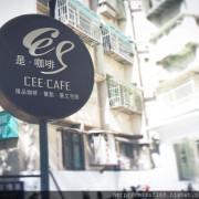 是。咖啡CEE•CAFE_用心堅持的香醇單品咖啡/午後的靜謐時光,復興北路好店推薦!