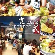 吃。台南|早午餐・咖啡・輕食「直式咖啡 Direct Cafe」。