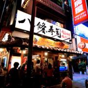*美食* 桃園排隊美食  源自三峽的日式料理【八條壽司-南平店】